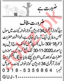Pak Army Artillery 34 Division Gujranwala Cantt Jobs 2020