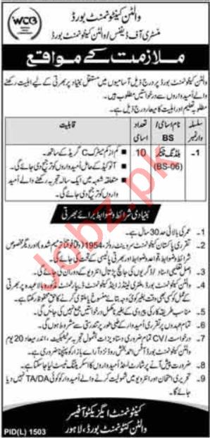 Walton Cantonment Board WCB Lahore Jobs 2020