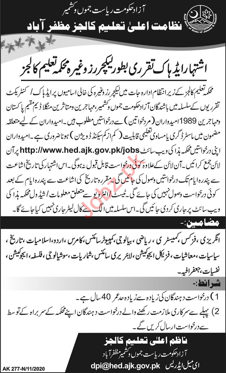 Higher Education of AJ&K Jobs 2020 for Lecturers