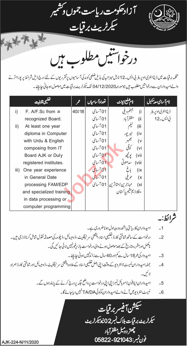 AJK Electricity Department Jobs 2020 for Data Entry Operator