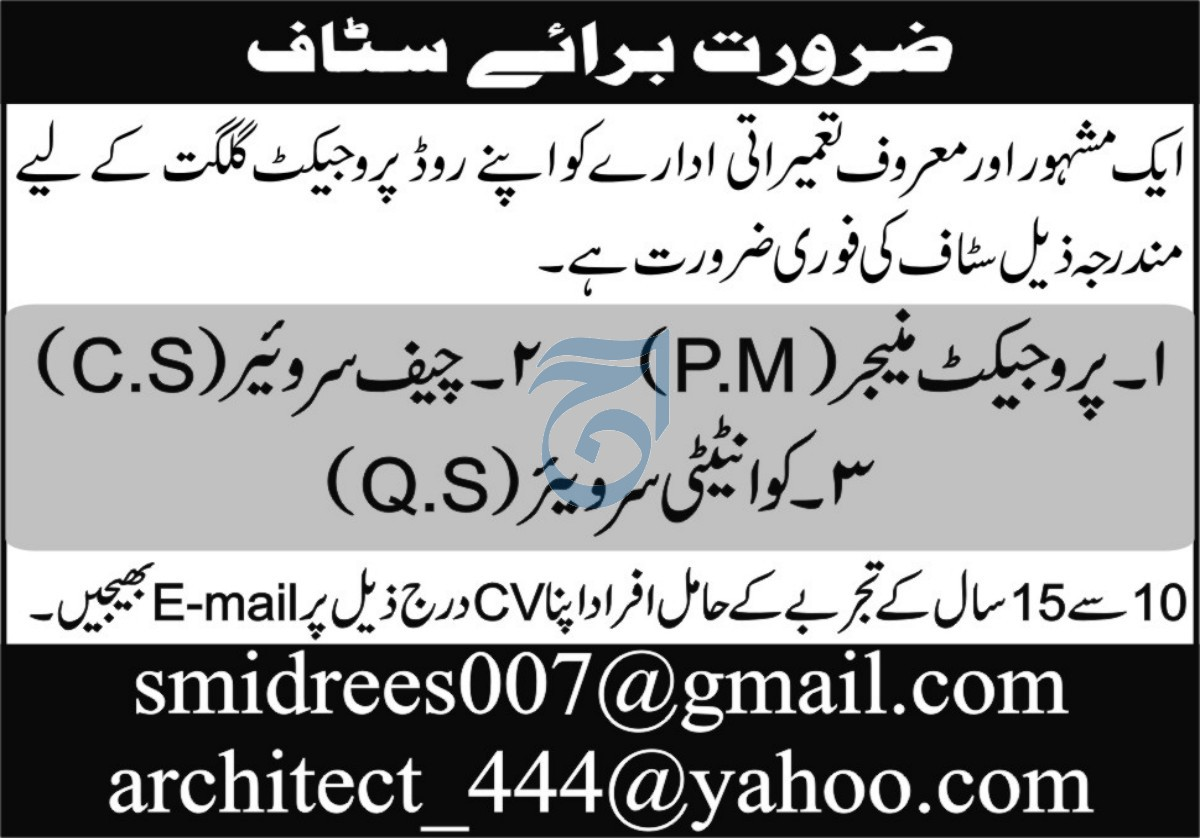 Construction Company Jobs 2020 in Gilgit