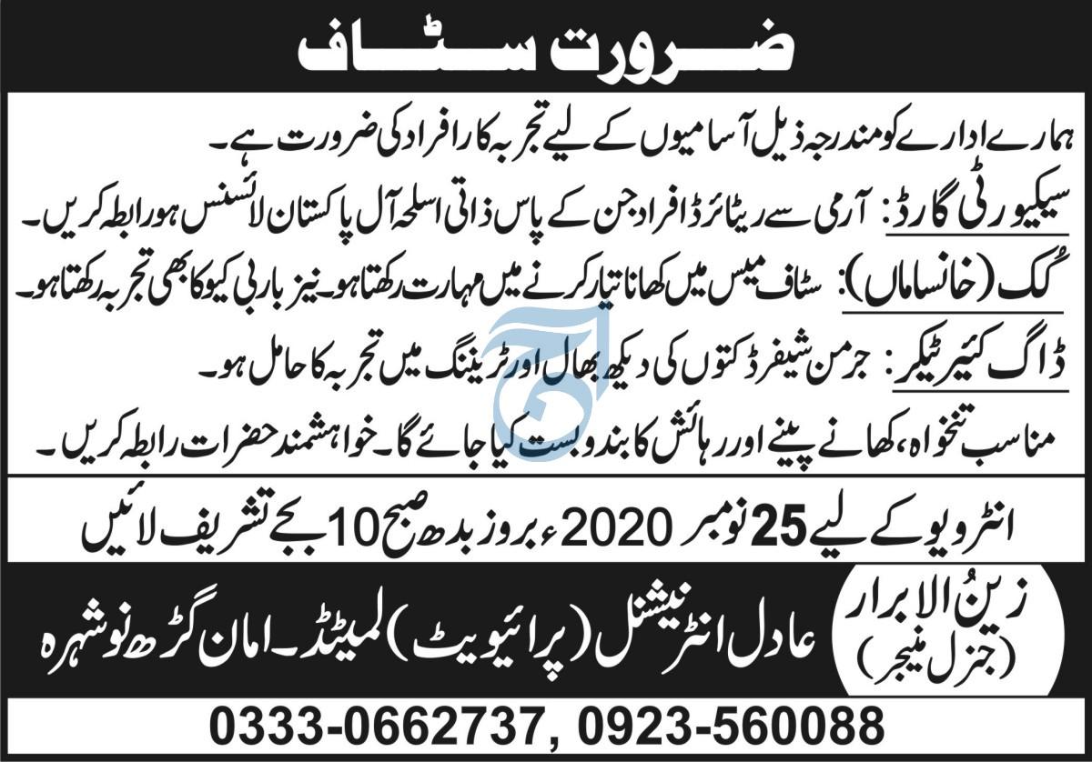 Adil International Private Limited Jobs 2020