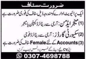 Private Copmany Jobs 2020 in Lahore