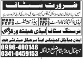 Emaan Medical Complex & Surgical Maternity Home Jobs 2020