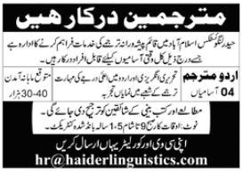Haider Linguistics Jobs 2020 For Urdu Translators