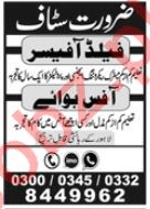 Field Officer & Office Boy Jobs 2020 in Lahore