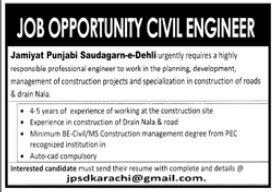 Civil Engineer Job 2020 in Karachi