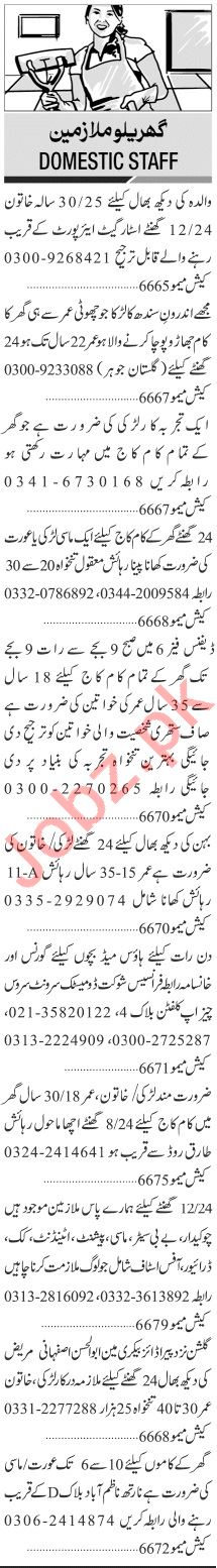 Jang Sunday Classified Ads 22 Nov 2020 for Domestic Staff