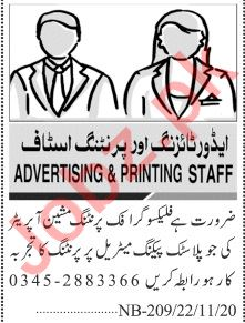 Jang Sunday Classified Ads 22 Nov 2020 for Printing Staff