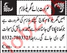 Jang Sunday Classified Ads 22 Nov 2020 for House Staff