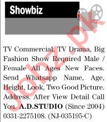 The News Sunday Classified Ads 22 Nov 2020 for Showbiz
