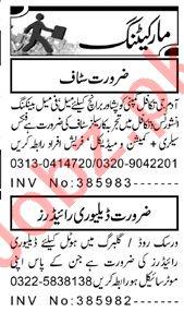Aaj Sunday Classified Ads 22 Nov 2020 for Marketing Staff