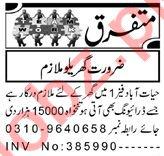 Aaj Sunday Classified Ads 22 Nov 2020 for House Staff