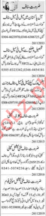 HR Officer & Assistant Supervisor Jobs 2020 in Islamabad