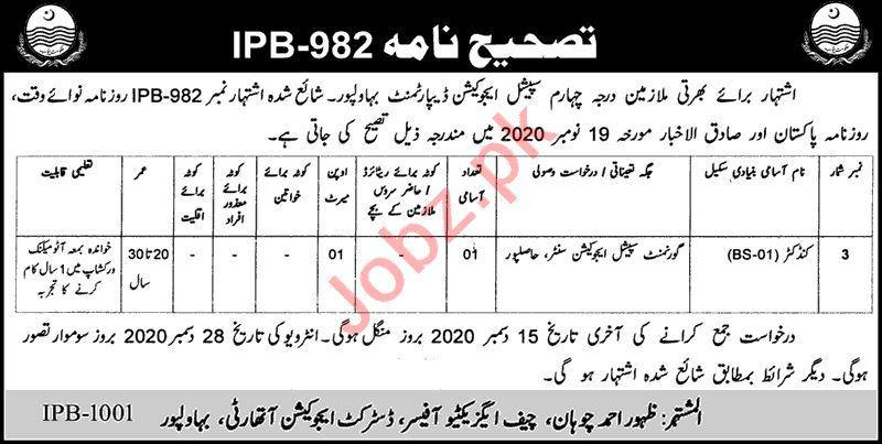 Government Special Education Center Bahawalpur Jobs 2020
