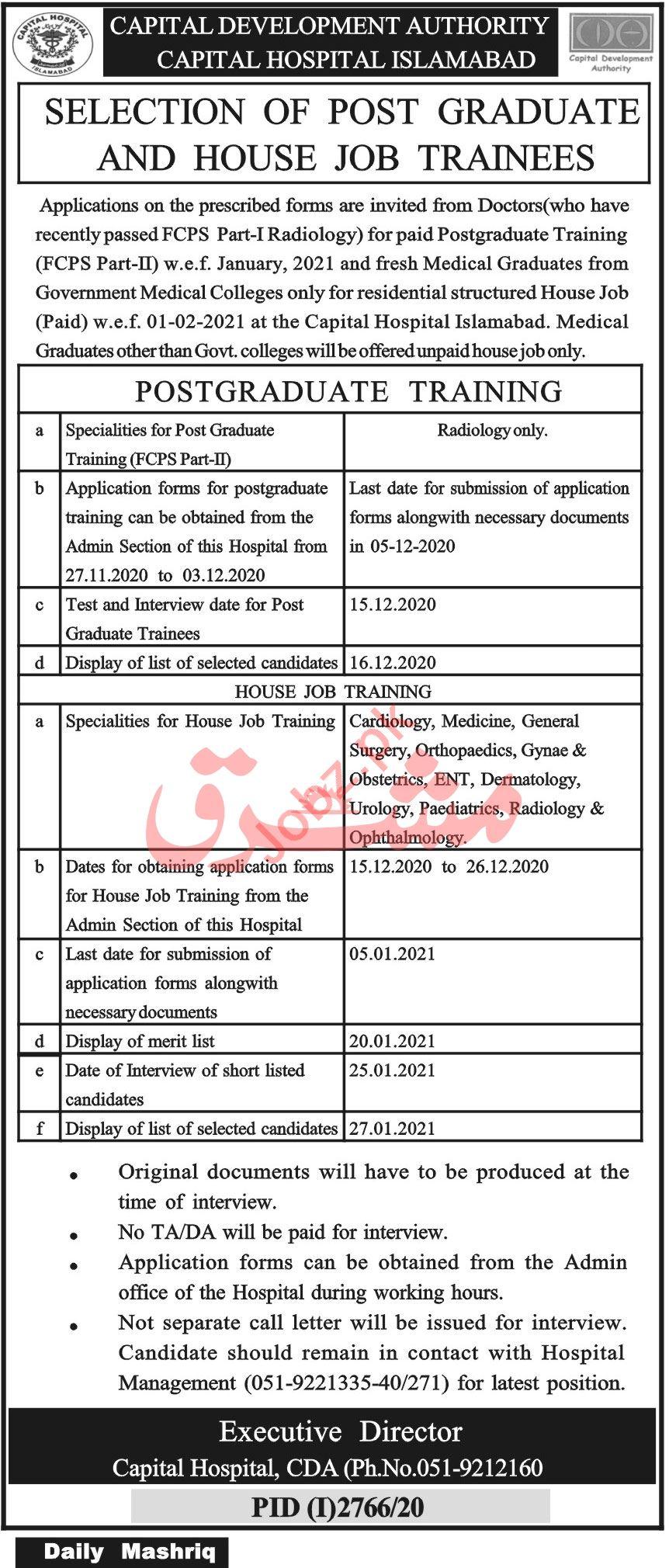 CDA Hospital Islamabad Jobs 2020 for House Officer