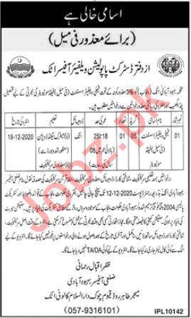District Population Welfare Office DPWO Attock Jobs 2020