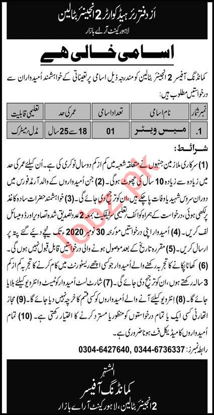 Headquarter 2 Engineer Battalion Lahore Cantt Jobs 2020