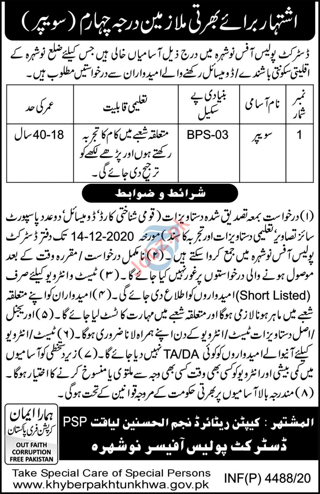 Sweeper Jobs 2020 in District Police Office Nowshera
