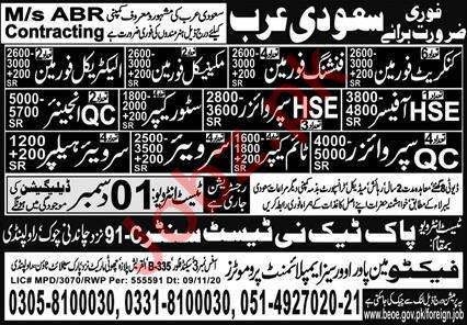 Store Keeper & QC Supervisor Jobs 2020 in Saudi Arabia