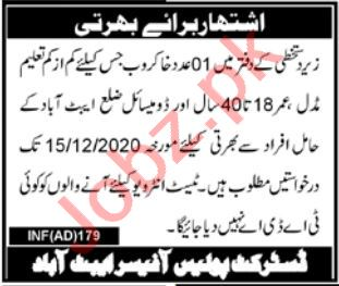 Sanitary Worker Jobs 2020 District Police Office Abbottabad