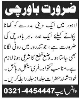 Cook Job 2020 For Mosque in Lahore