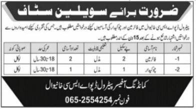 Petrol Depot ASC Khanewal Jobs 2020