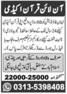 Online Quranic Teachers Jobs 2020 in Rawalpindi