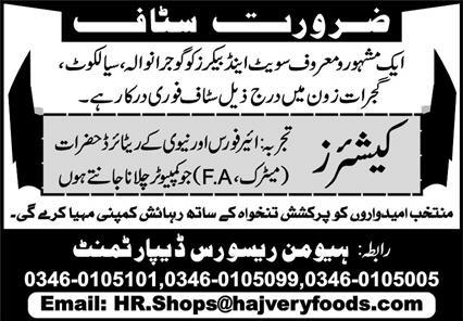 Cashier Jobs 2020 in Gujrat and Gujranwala