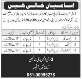 Pakistan Army 3 DSF Battalion PAC Kamra Jobs 2020