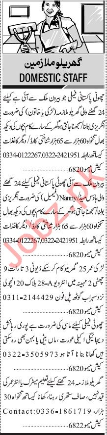 Jang Sunday Classified Ads 29 Nov 2020 for House Staff
