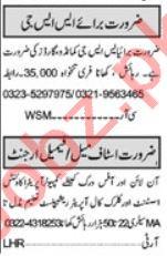 Khabrain Sunday Islamabad Classified Ads 29 Nov 2020