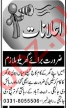 Aaj Sunday Abbottabad Classified Ads 29 Nov 2020