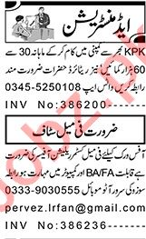 Aaj Sunday Classified Ads 29 Nov 2020 for Administration