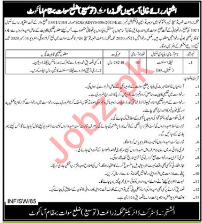 Agriculture Extension Department Swat Jobs 2020