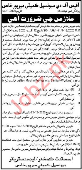 Municipal Corporation MC Mirpur Khas Jobs 2020 for Sweeper