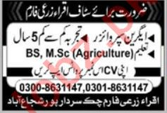 Iqra Agriculture Farm Shujabad Jobs 2020 for Supervisor