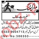 Sales Officer & Sales Coordinator Jobs 2020 in Peshawar