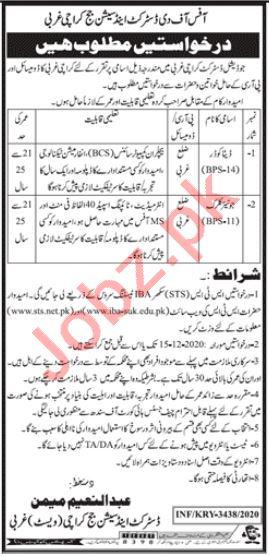 District & Session Court Karachi West Jobs 2020 Data Coder