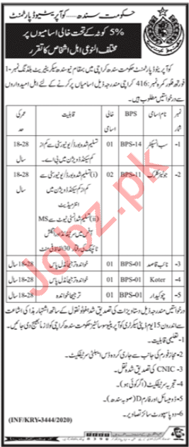 Cooperative Department Karachi Jobs 2020 for Inspector