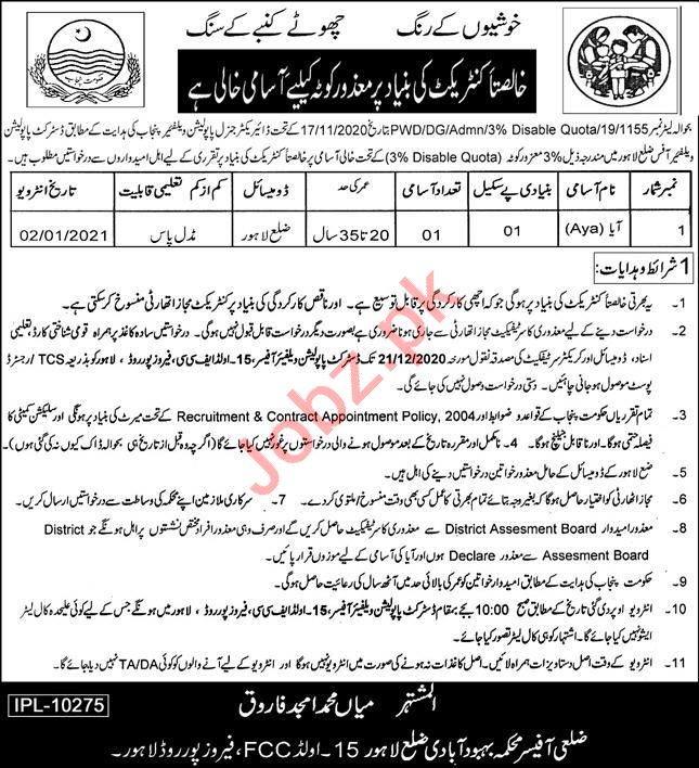 District Population Welfare Department Lahore Jobs 2020