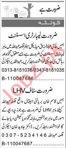 Laboratory Assistant & Lady Health Visitor Jobs 2020