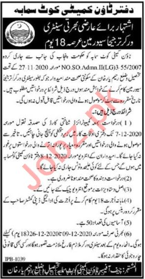 Town Committee Kot Samaba Jobs 2020 for Sanitary Worker