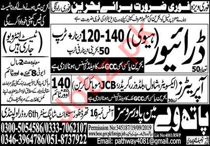 Heavy Driver & Bulldozer Operator Jobs 2020 in Bahrain