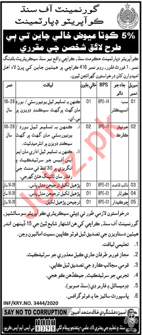 Sub Inspector & Junior Clerk Jobs in Cooperative Department