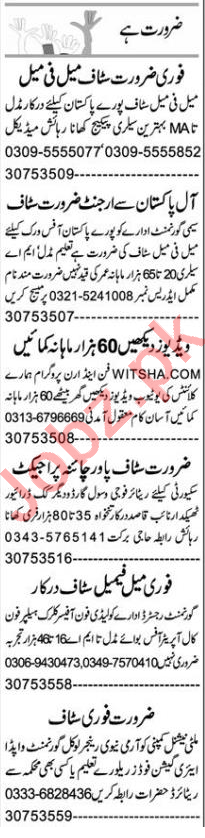 Administrator & Officer Assistant Jobs 2020 in Multan