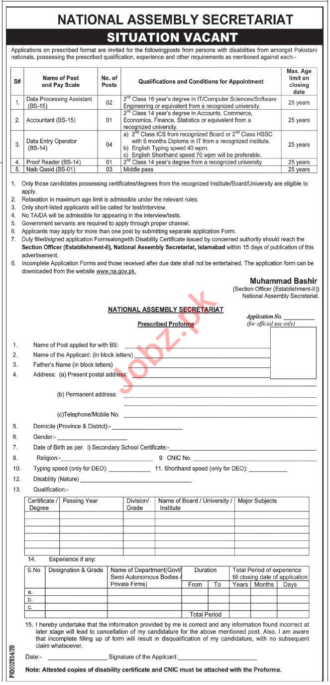 National Assembly NA Secretariat Islamabad Jobs 2020