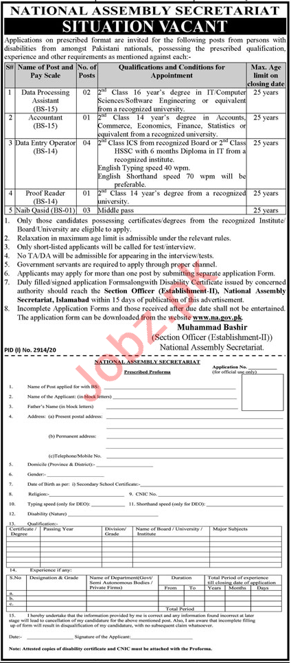 Accountant Jobs 2020 in National Assembly NA Secretariat