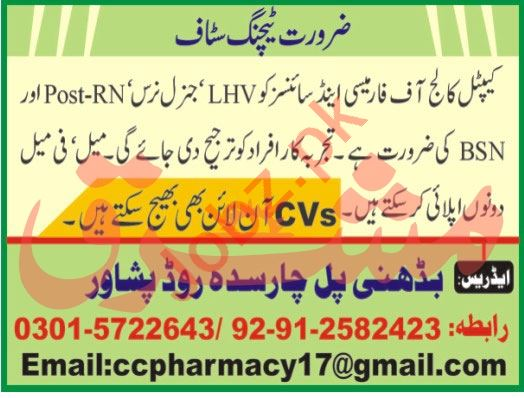 Capital College of Pharmacy & Health Sciences Jobs for LHV
