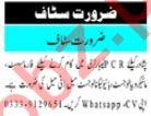 Biotechnologist & Pharmacist Jobs 2020 in Peshawar